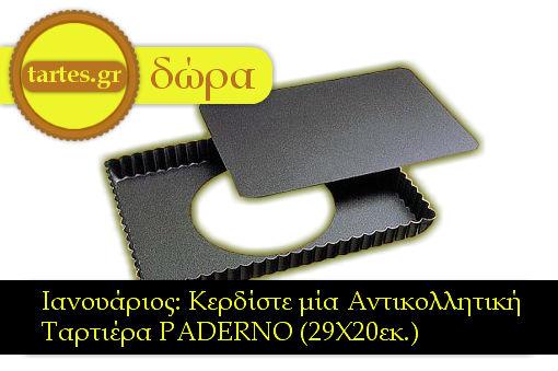 tartes.gr: Δώρα! Ιανουάριος: Κερδίστε μία Αντικολλητική  Ταρτιέρα PADERNO (29Χ20εκ.)